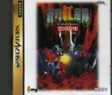 Soukyugurentai Otokuyo de Raizing. Shooter pour SEGA Saturn (version japonaise NTSC)