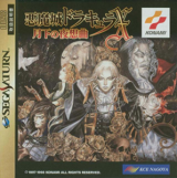 Akumajō Dracula X: Gekka no Yasōkyoku (Castlevania: Symphony of the Night) pour SEGA Saturn (complet en version japonaise NTSC)