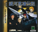 Ginga Eiyuu Densetsu (Legend of the Galactic Heroes), pour SEGA Saturn (version japonaise NTSC)