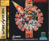 Guardian Heroes de Treasure pour SEGA Saturn (version japonaise NTSC)