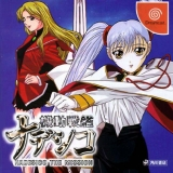 Nadesico: The Mission pour Dreamcast (complet en version japonaise NTSC)