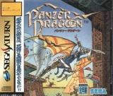 Panzer Dragoon pour SEGA Saturn (version japonaise NTSC, 1995)