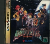Quo Vadis, de Glams / Edge Interactive pour SEGA Saturn (version japonaise NTSC)