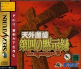 Tengai Makyou Dai-Yon no Mokushiroku / Far East of Eden The Apocalypse IV, pour SEGA Saturn (RPG japonais NTSC-J)