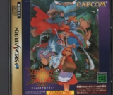 Vampire Savior de Capcom pour SEGA Saturn avec extension 4MB (version japonaise NTSC)