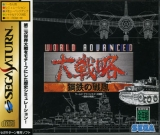 World Advanced Daisenryaku Koutetsu no Ikusakaze, pour SEGA Saturn (jeu de simulation en version japonaise NTSC)