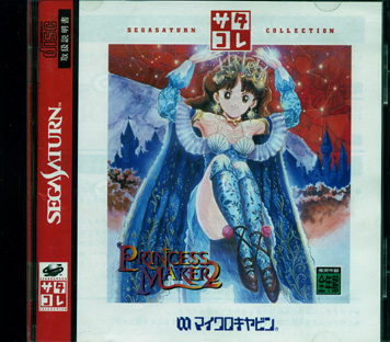 Princess Maker 2, de Microcabin pour SEGA Saturn (jeu de simulation en version japonaise NTSC-J)
